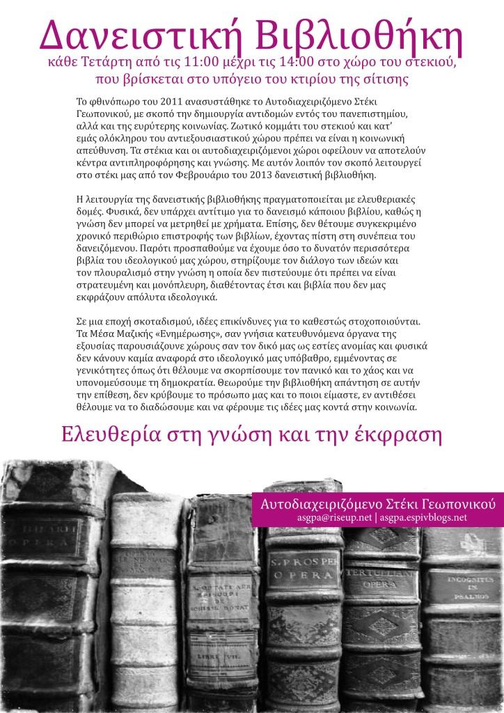 αφίσα για βιβλιοθήκη-page-001