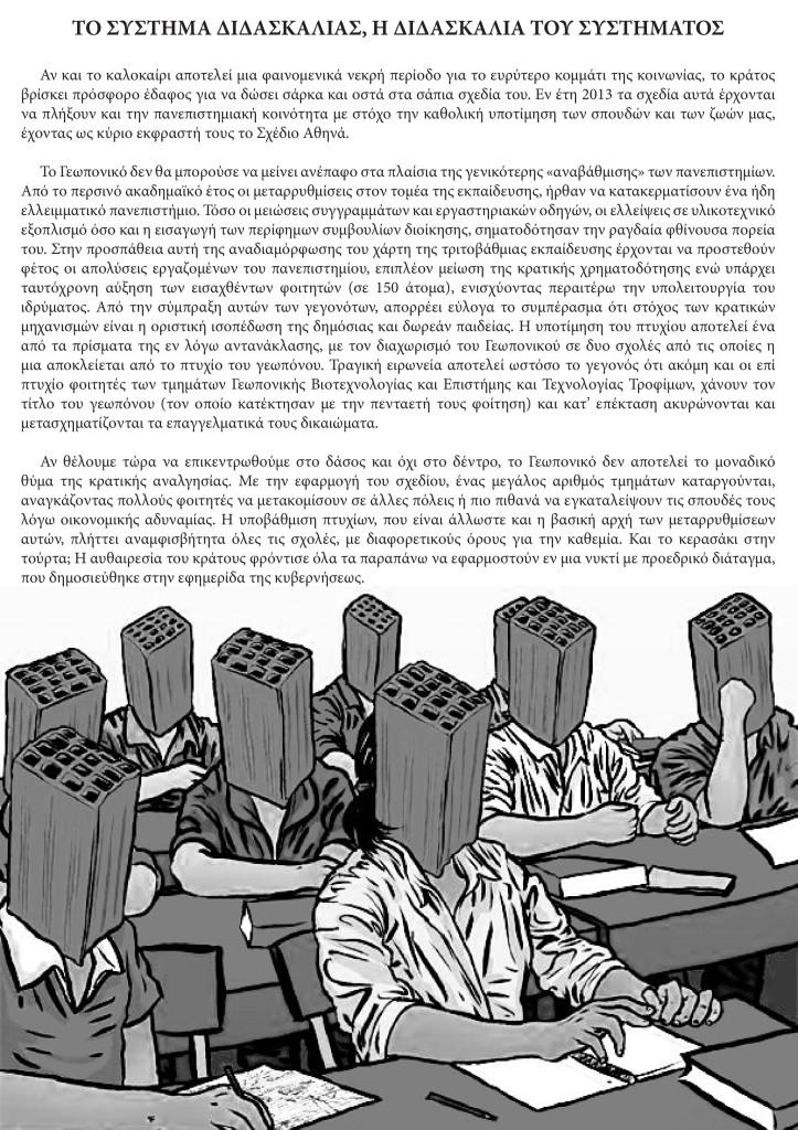 keimeno gia ekpaideusi-page-001