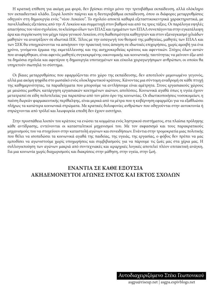keimeno gia ekpaideusi-page-002