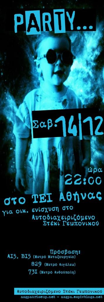 αφίσα πάρτυ