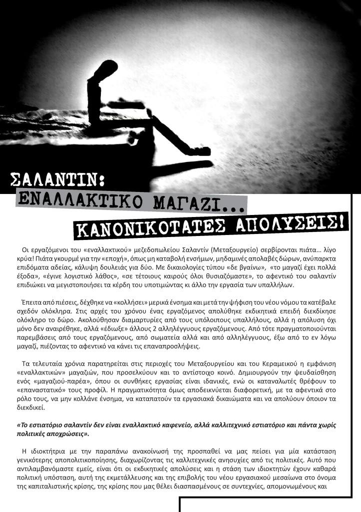 keimeno salantin.pdf-page-001