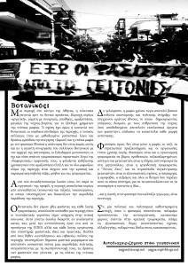 fasistes votanikou-page-001